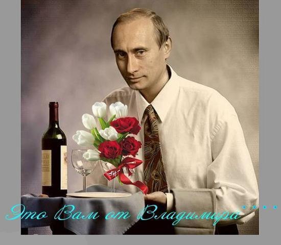 Поздравление путина с днем рождения татьяну