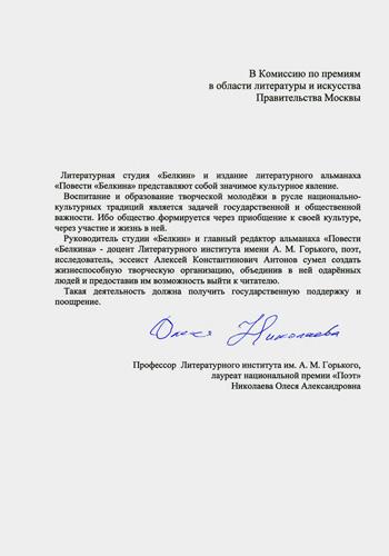 nikolaeva_300