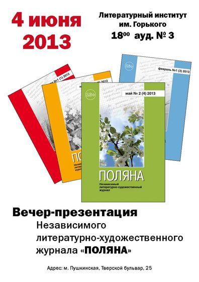 polana2013