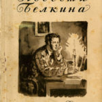 Иван Петрович Белкин